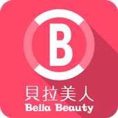 貝拉美人:細節保養專家 icon