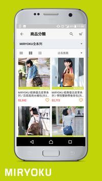 MIRYOKU年輕女包人氣品牌 screenshot 2