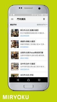 MIRYOKU年輕女包人氣品牌 apk screenshot