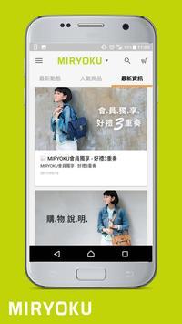 MIRYOKU年輕女包人氣品牌 screenshot 3