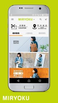 MIRYOKU年輕女包人氣品牌 screenshot 4