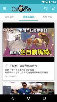 貓潔易全球唯一全自動沖洗貓廁所 apk screenshot