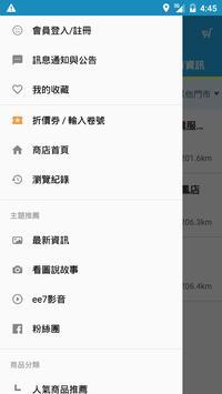 ee7通信:是您信賴的好夥伴 screenshot 1