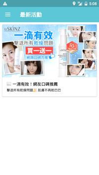 ASIA SKIN 官方網站 apk screenshot