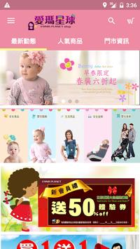 E-ma愛瑪星球平價婦幼精品 poster