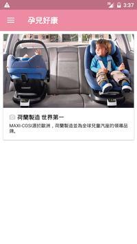 E-ma愛瑪星球平價婦幼精品 apk screenshot