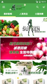速易健-體內環保 健康保養 poster