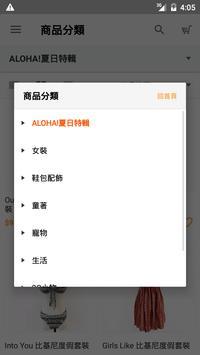 購物生理期:每28天就回購一次 apk screenshot