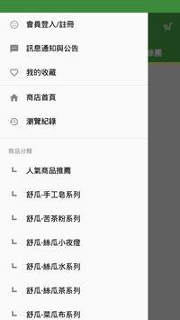 暖屋~ 健康無毒環保公益館 apk screenshot