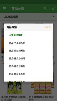 暖屋~ 健康無毒環保公益館 screenshot 3