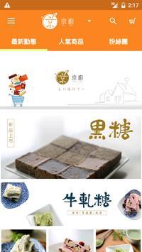 京廚Life配 poster