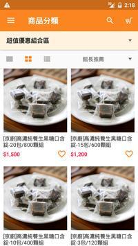 京廚Life配 screenshot 1
