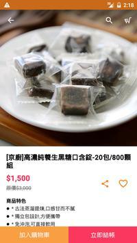 京廚Life配 screenshot 2