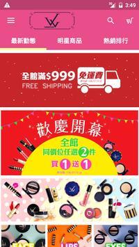 W-COSMETICS官方購物 poster