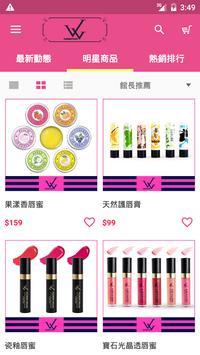 W-COSMETICS官方購物 apk screenshot