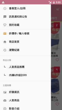 米妃絲內衣 screenshot 1