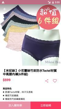 米妃絲內衣 screenshot 4