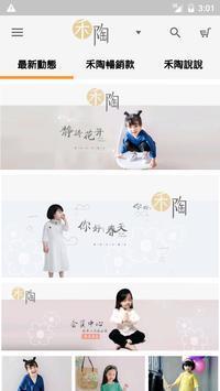 禾陶親子裝:輕中式文化原創服裝 poster