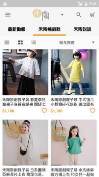 禾陶親子裝:輕中式文化原創服裝 apk screenshot