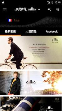 歐洲貴族oillio:休閒男裝 poster