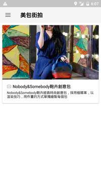 鞄卉の制研所 apk screenshot
