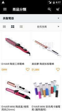 O-HAIR 有一家購物網 apk screenshot