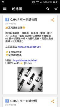 O-HAIR screenshot 3