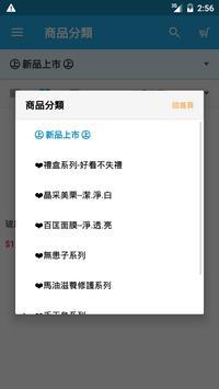 美栗人生~綻放精彩人生 screenshot 2