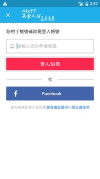 美栗人生~綻放精彩人生 screenshot 4