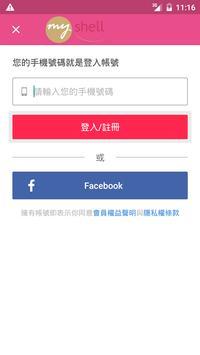Myshell-手機配件旗艦店 apk screenshot