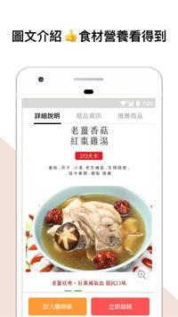 芽果養生湯品 screenshot 3