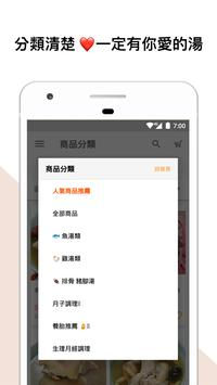芽果養生湯品 screenshot 4