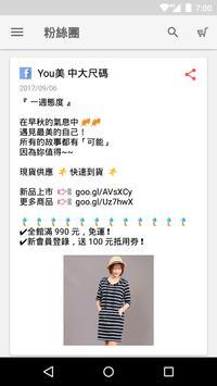 You美中大尺碼 poster