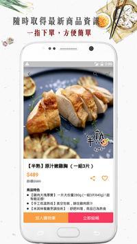 COOKY卡提諾廚房 apk screenshot