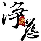 淨慈蔬食廚房:官方購物App icon