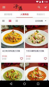 淨慈蔬食廚房:官方購物App poster