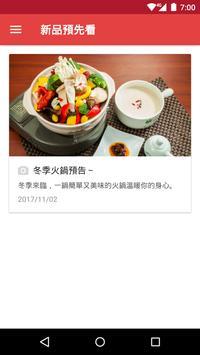 淨慈蔬食廚房:官方購物App screenshot 2