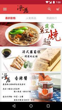 淨慈蔬食廚房:官方購物App screenshot 3