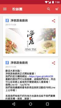 淨慈蔬食廚房:官方購物App screenshot 4
