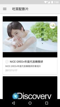NICE GREEn screenshot 2