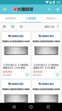 太陽電器商城讓你買便宜家電 screenshot 1