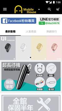 MobileHouse生活小舖 poster