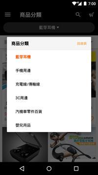 MobileHouse生活小舖 screenshot 3