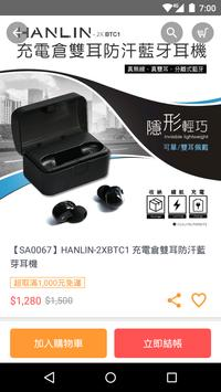 MobileHouse生活小舖 screenshot 4