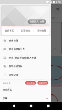 0'buy ya流行飾品百貨 screenshot 1
