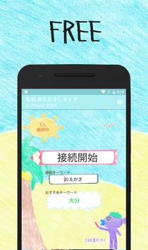 DrawingChat  paint chat. apk screenshot