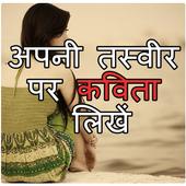 Hindi Poetry on Photos icon