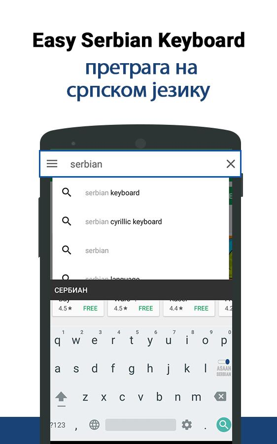 Easy Serbian Keyboard for Android - APK Download