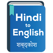 Hindi to English Dictionary offline & Translator icon