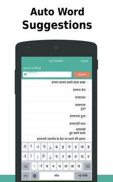 Hindi to English Dictionary offline & Translator apk screenshot